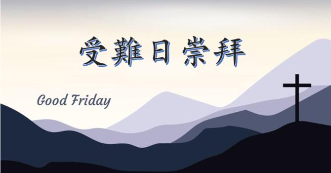 受難日崇拜(線上聚會) image