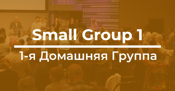 Small Group 1 | Vladimir Kashubin