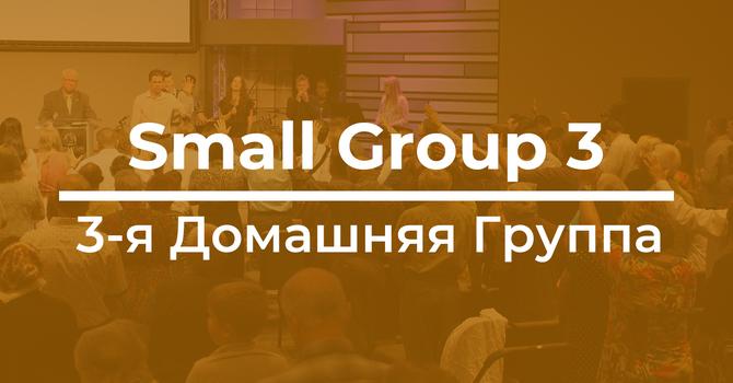 Small Group 3 | Anatoliy Struk