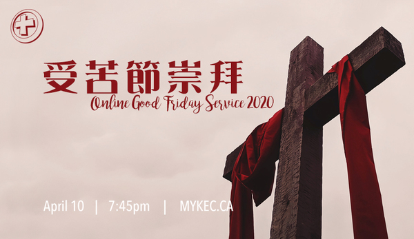 受苦節崇拜 Good Friday Service
