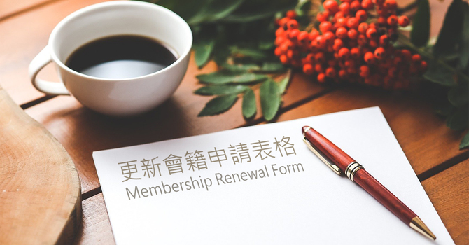 2020 Membership Renewal Application Form image