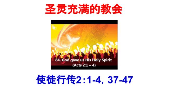 充满圣灵的教会