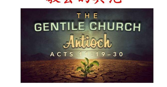 教会的典范