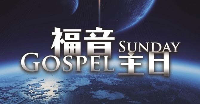 5月31日福音主日