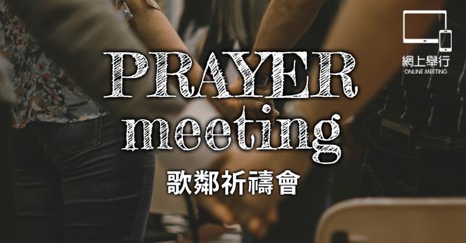 教會祈禱會