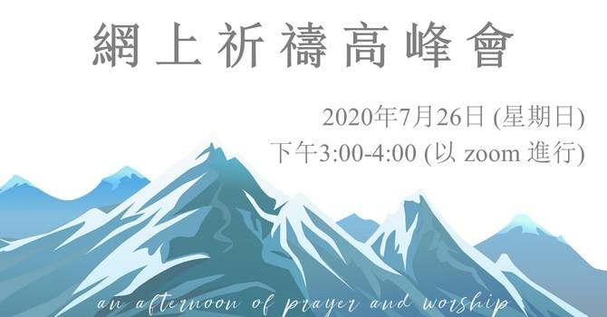 祈禱高峰會