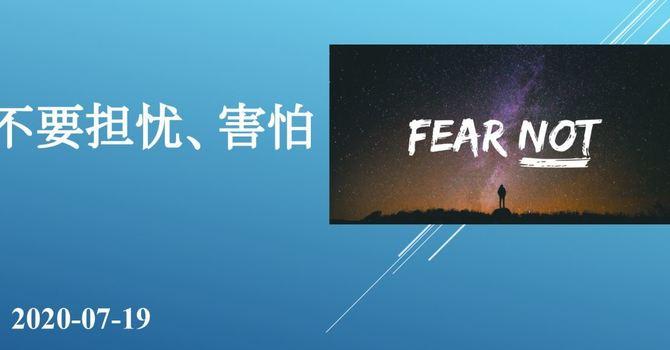 不要担忧、惧怕