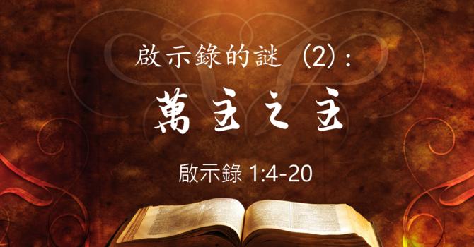 啟示錄的謎 (2)  萬主之主