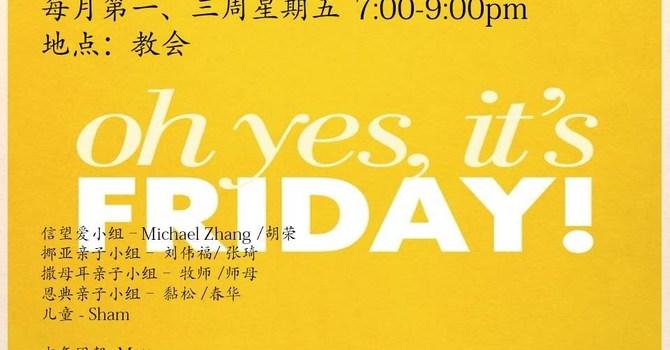 小组活动-Friday