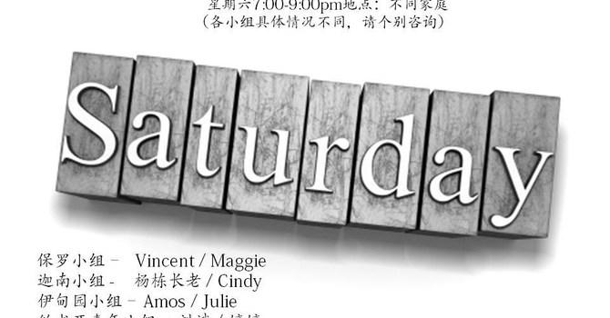 小组活动-Saturday