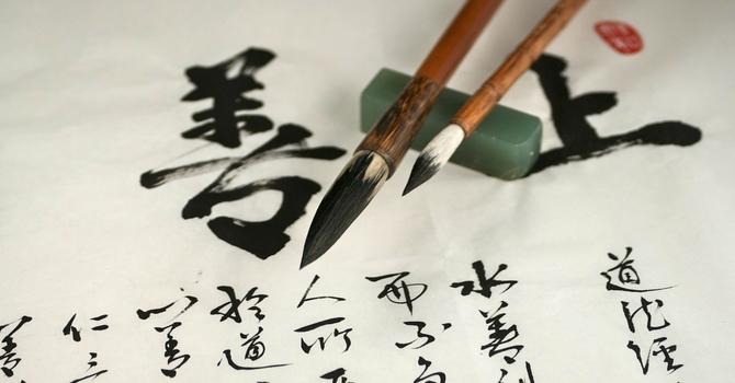 中文書法班