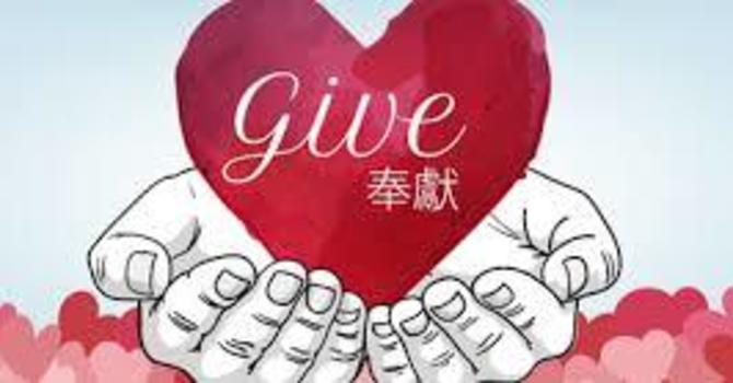Give 奉獻