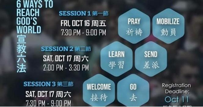BAC  Mission  Conference  -  Missions:  We  Care /   本宣家宣教年會 - 宣教齊關心 (宣教齐关心)