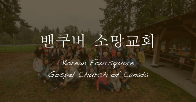 밴쿠버 소망교회 Korean Foursquare Gospel Church of Canada