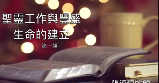 張道恆牧師教室 image