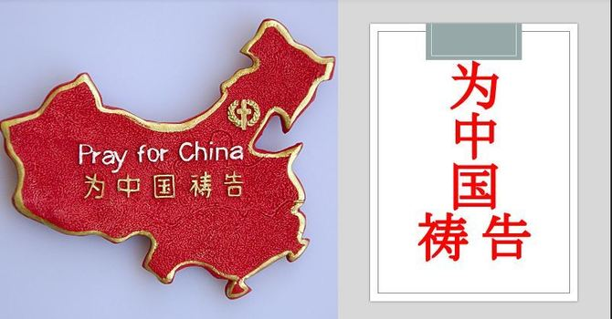 为中国祷告