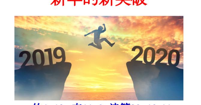 新年的新突破