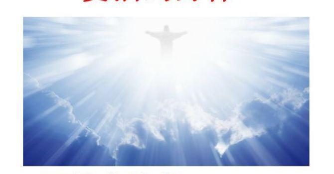 复活的身体
