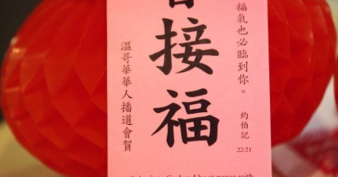 Chinese New Year's Celebration image