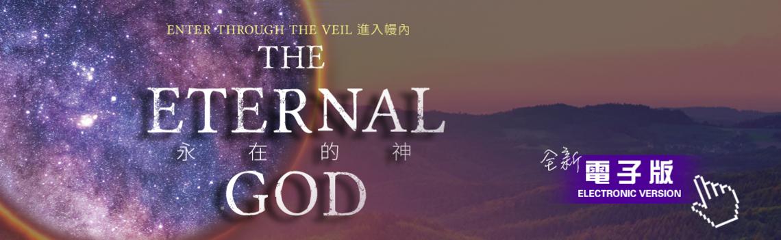 Koinonia Evangelical Church - Chinese