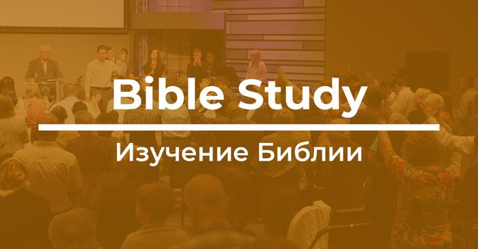 Wednesday, Bible Study