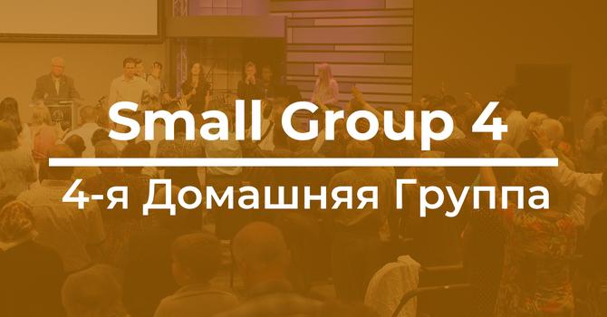 Small Group 4   Sergey Tsemra