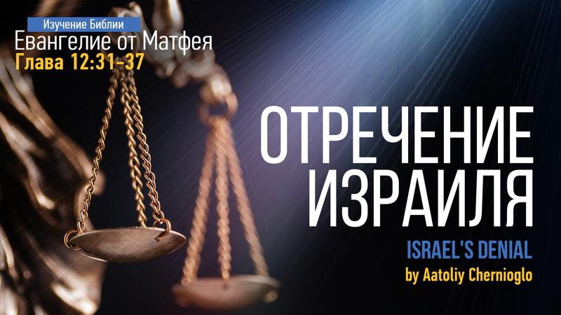 46. Отречение Израиля
