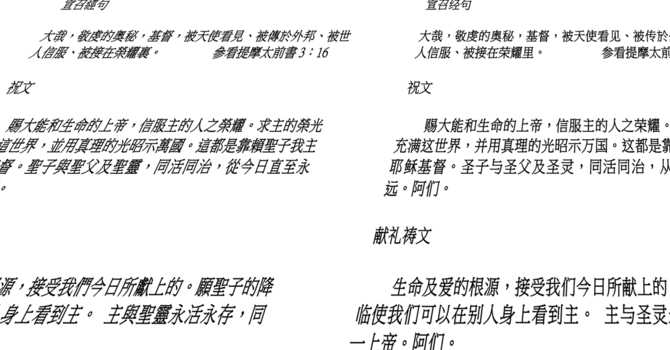 Chinese Translations of Liturgical Texts Now Available image