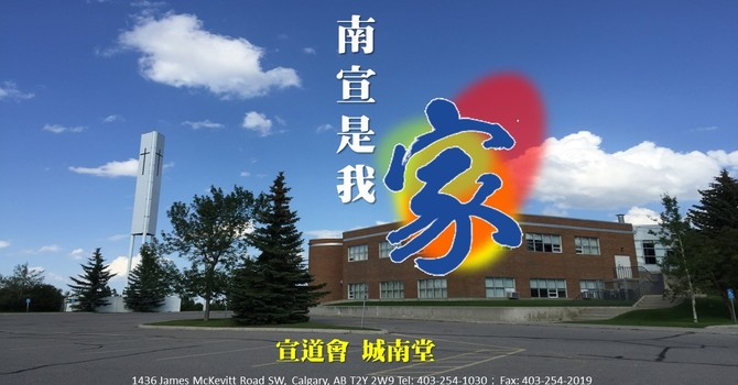 """南宣是我家""  image"