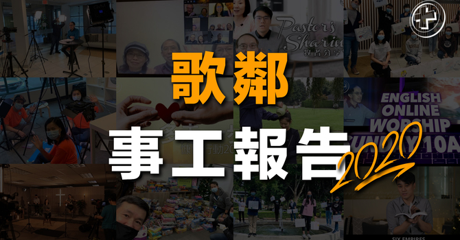 KEC歌鄰事工報告 2020 image