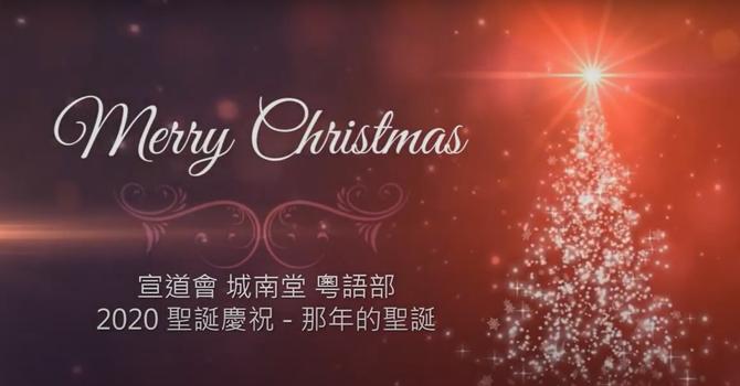 """特別推介 -  """"和平之君"""" 2020 聖誕慶祝 - 那年的聖誕"""