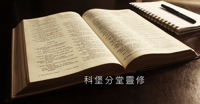 靈修 01-07-2020 image