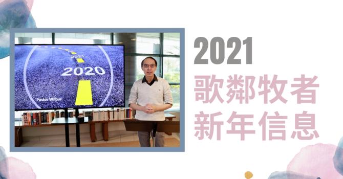 2021 歌鄰牧者新年信息