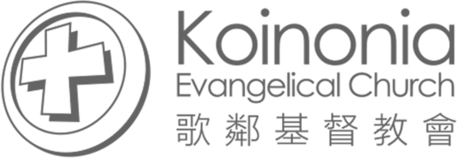 Koinonia Evangelical Church  |  歌鄰基督教會