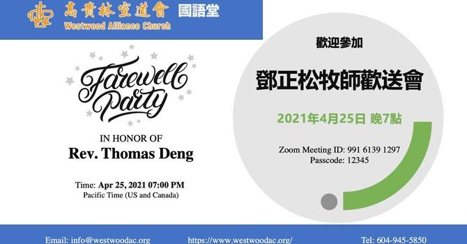 鄧正松牧師歡送會 Rev. Thomas Deng Farewell Party