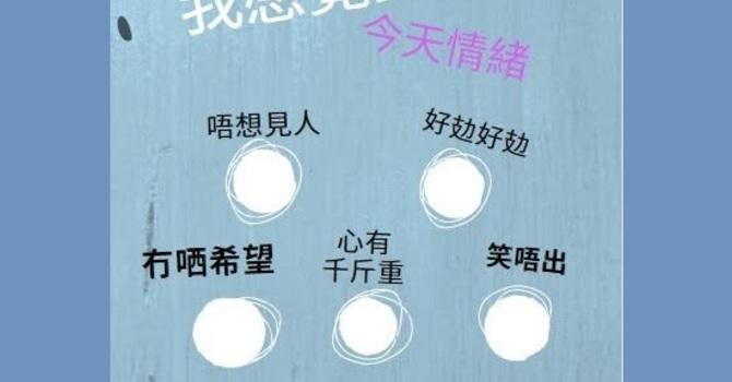 關顧部講座 - <疫情中面對情緒和壓力>, 講員 :Dr. Amy Wong